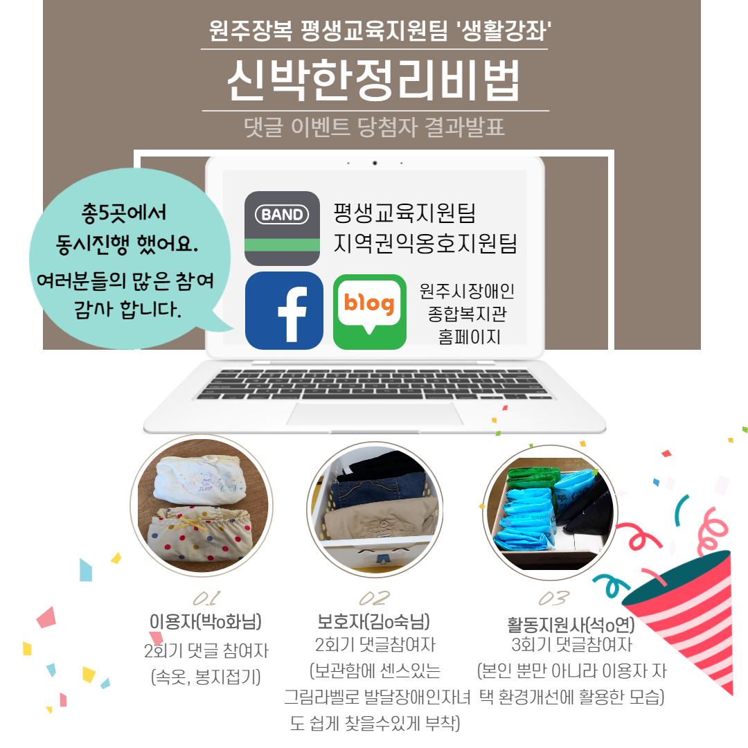 """생활강좌""""신박한정리…"""