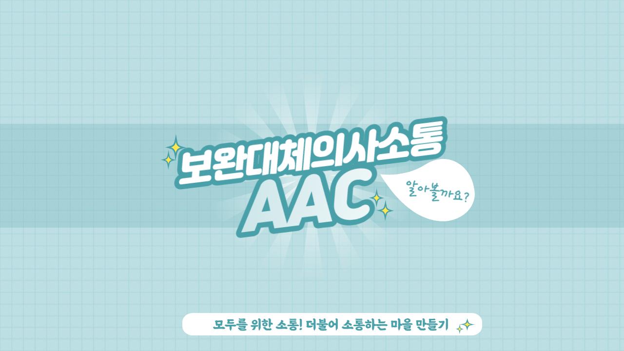 보완대체의사소통AAC알아보아요.