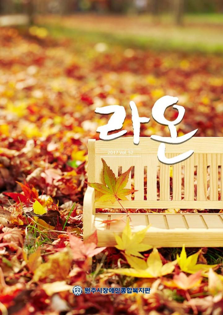 통권 52호 라온지 표지