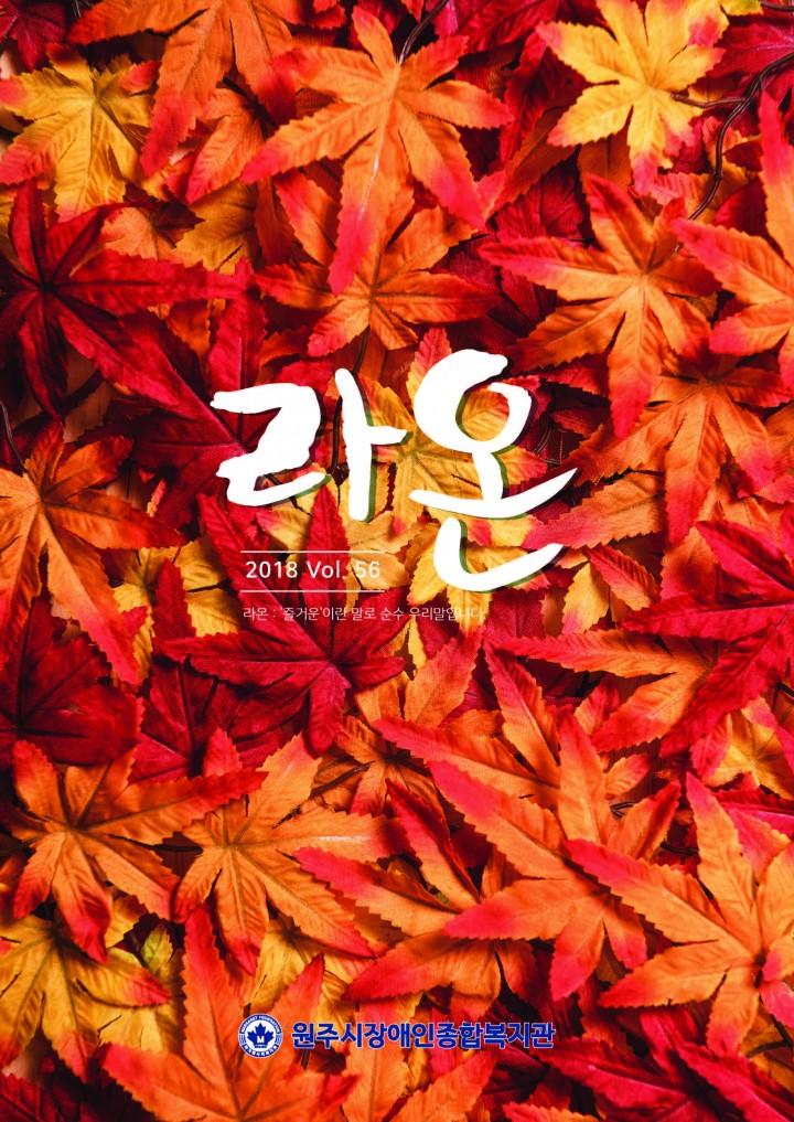 통권 56호 소식지 표지