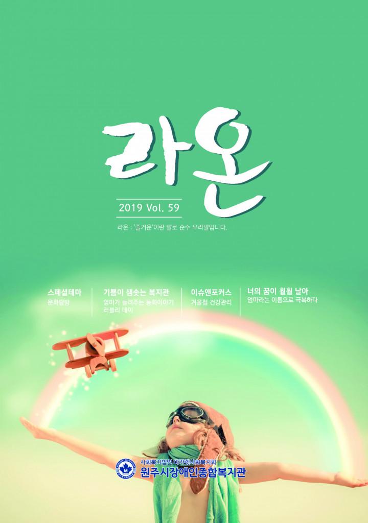 통권 59호 소식지 표지
