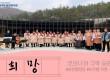 (썸네일)라온합창단 코로나19 극복 응원곡 '희망'